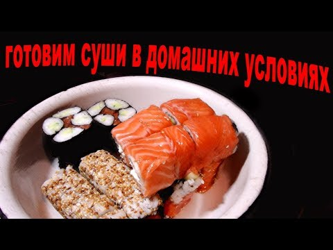 Готовим маки суши (роллы) в домашних условиях - полное видео со всеми подробностями