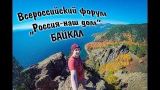 Поездка на Всероссийский форум