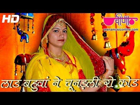 Djrajasthani New Rajasthani Gangour Songs 2016 Laad
