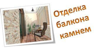Отделка балкона камнем(, 2014-09-10T09:08:06.000Z)