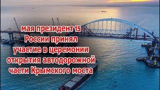 Последние новости - крымский мост открытие - путин крымский мост - крымский мост сегодня