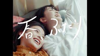 タイトル:「春、ふたり」 監督:道本咲希.