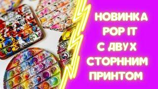 POP IT НОВИНКА ПУПЫРКА С ДВУСТОРОННИМ ПРИНТОМ
