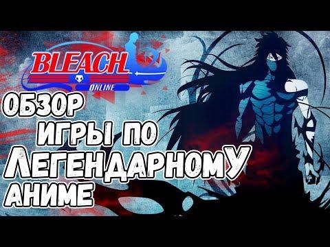 Как играть Bleach Online🔥Обзор браузерной ММОРПГ, геймплей, отзывы