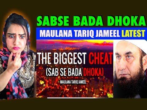 SABSE BADA DHOKA (HAZRAT ALI RA SAYS) - MAULANA TARIQ JAMEEL BAYAN   Latest Bayan   INDIAN REACTION