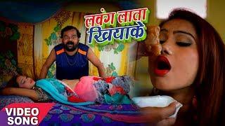 HD VIDEO - लवंग लाता खियाके - Shyam Babua - Lavang Lata Khiyake - Hit Bhojpuri Song 2017