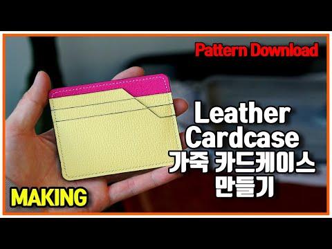 DIY leather card case 나만의 가죽카드지갑 만들기 / leathercraft 가죽공예 / free PDF pattern 카드케이스 무료패턴