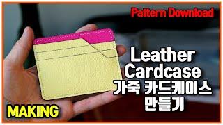 DIY leather card case 나만의 가죽카드…
