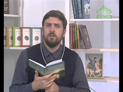 Книга «Юродивый Иоанн»