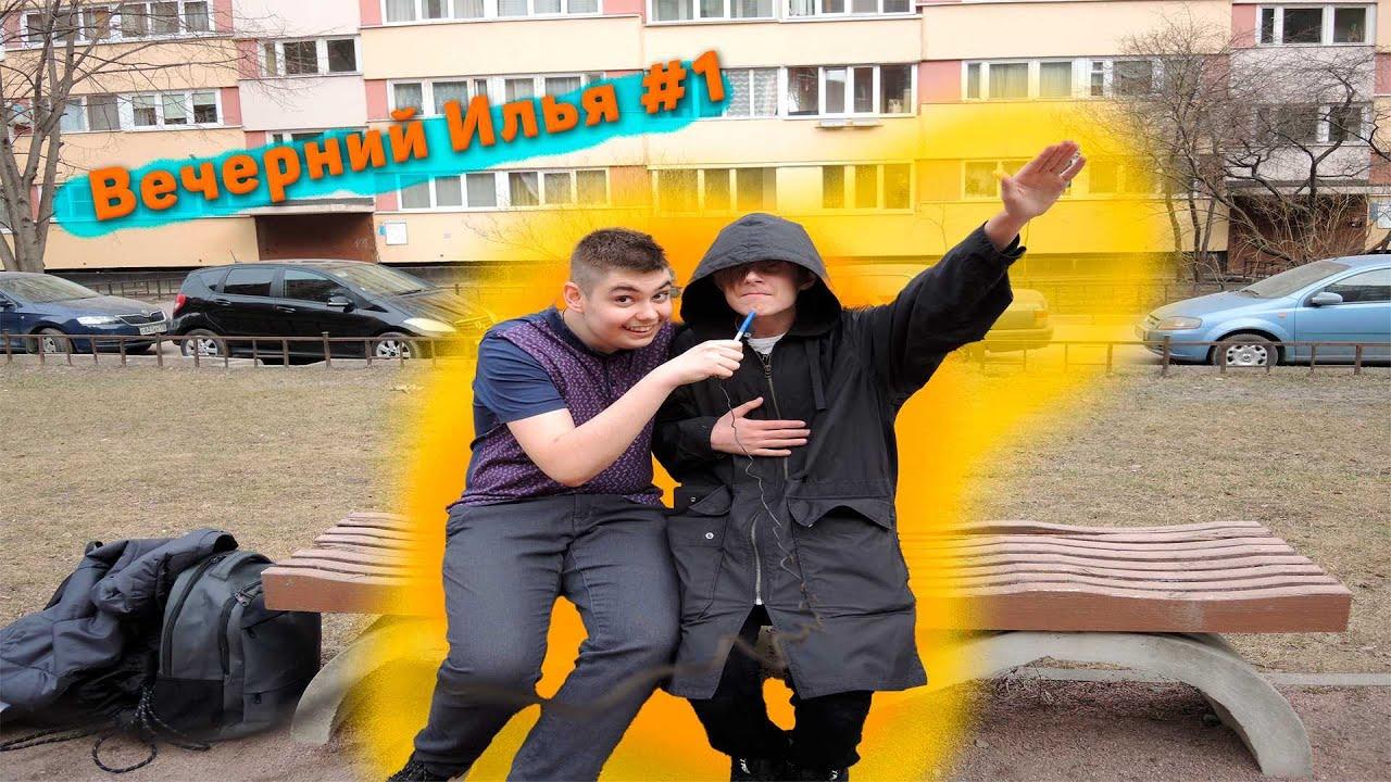 Download Вечерний Илья #1 - Интервью с Гитлером   OKUN' Production