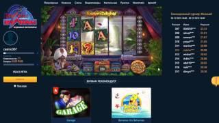 Лудоводы в онлайн казино Вулкан(Как играть и выигрывать, заносить и лудить, а также как регистрироваться и пополнять счет в игровых автомат..., 2016-03-01T13:59:36.000Z)