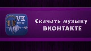 Раскрой свой камп - Скачка музыки и видео с vk.com(Эта программа даёт возможность скачивать аудио и видео из контакта удобным и быстрым способом. При этом..., 2012-03-14T17:32:36.000Z)