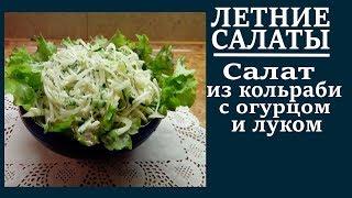 Летние салаты . Простой вкусный салат из капусты кольраби с огурцом и луком