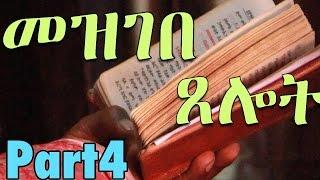 ደበሎ - የስልክ አፕሊኬሽን Orthodox Tewahedo App ---- Debelo (Part 4 of 5)