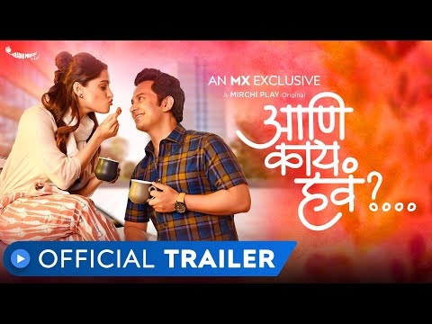 Aani Kay Hava   Official Trailer   Priya Bapat   Umesh Kamat   Marathi Web Series   MX Player