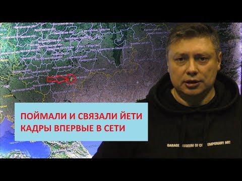 Поймали снежного человека в Саратовской обл. Съёмка Вадима Басова.