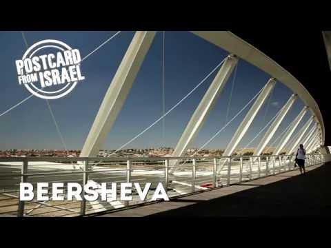 Postcard from Israel: Beersheva