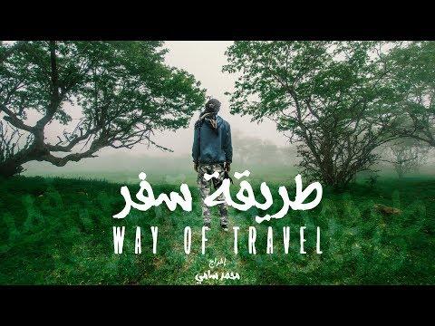 فلم طريقة سفر  | Way of Travel - Yemen