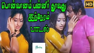 பொன்வானம் பன்னீர் தூவுது இன்நேரம் அட எண்ணம் மீறுது || Ponvanam Paneer || Love Duet H D Song