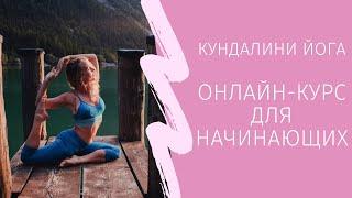 Кундалини йога. Онлайн-курс для начинающих
