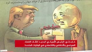 خامنئي: تهديدات ترمب لا تخيفنا