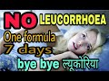 homoeopathic treatment for leucorrhoea in hindi /urdu! explained by Dr. Digvijay Chauhan