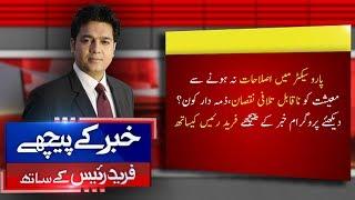 Khabar K Pechay with Fareed Rais (Part 2) | 13 December 2018  | Neo News HD