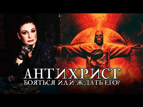Конференция «Антихрист» с Аленой Полынь