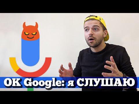 Google НАС прослушивает на Android и iPhone: Как проверить?
