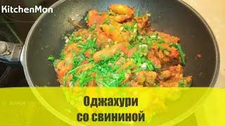 Видео рецепт блюда: оджахури со свининой