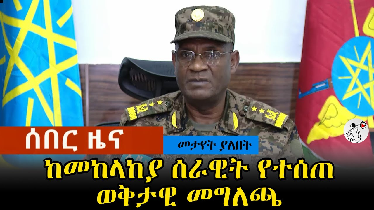 Statement from Ethiopian Defense force on current affairs