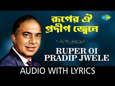 Mangal Deep Jwele with lyrics | Lata Mangeshkar | Pratidan