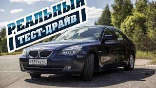 Реальный ТЕСТ-Драйв: BMW 520d (E60) 2009