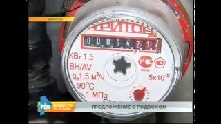 Запутанная коммунальная история с поверкой счётчиков в Иркутске(, 2016-01-27T04:34:48.000Z)