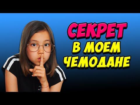 СОБИРАЮ ВСЁ ПО ТРИ В ЧЕМОДАН! Что везу тайком от АНИ/ Мария ОМГ