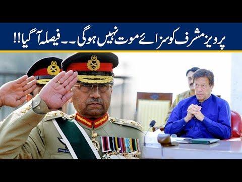 Exclusive!! Pervez Musharraf Death Sentence Declared Unconstitutional