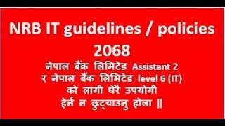 Nrb It Guidelines Or Policies- 2068