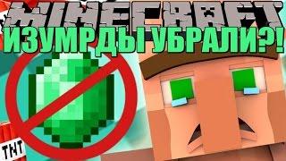 Если бы ИЗУМРУДЫ УБРАЛИ из Minecraft HD RUS Minecraft Machinima