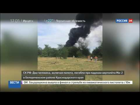 На Кубани упал и сгорел Ми-2