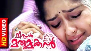MR.Marumakan Malayalam Movie   Malayalam Movie   Sanusha   Realises her Father is Innocent   HD