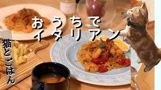 【料理動画♯21】猫と台所。おうちでイタリアン!トマト缶、バケットがなくても家にあるもので代用できます【猫動画】 thumbnail