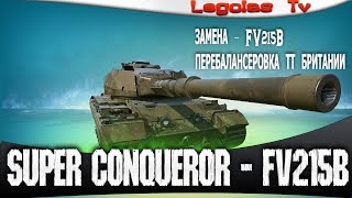 Замена FV215b на Super Conqueror АПП ТТ БРИТАНИИ