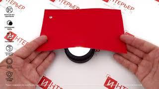 Рулонные шторы Карина блэкаут красный - обзор ткани за 1 минуту от Rulonki.com