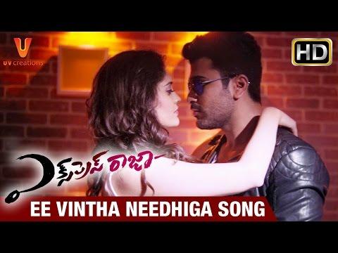 Express Raja Movie Songs | Ee Vintha Needhiga Song Trailer | Sharwanand | Surabhi | UV creations