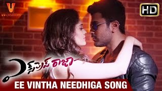 Express Raja Movie Songs | Ee Vintha Needhiga Song Trailer | Sharwanand | Surabhi | UV creations