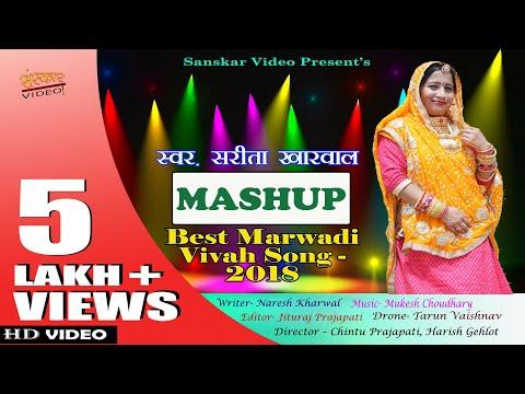 Sarita Kharwal का नया धमाका पहली बार | Mashup | Best मारवाड़ी विवाह Song 2018 |