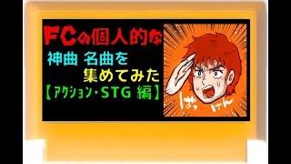 ファミコン の個人的な 神曲 名曲 を集めてみた アクション STG 編(FC)(作業用)