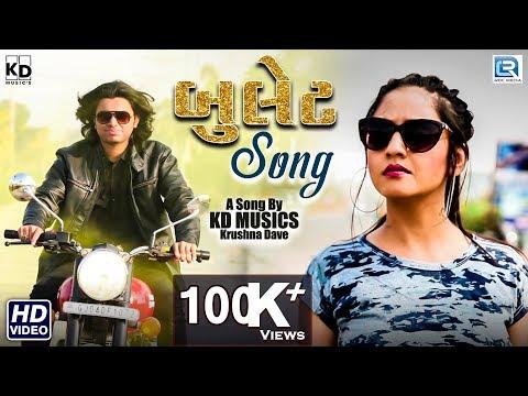 BULLET Song   બુલેટ   Full Video   Latest Gujarati Song   Krushna Dave   RDC Gujarati