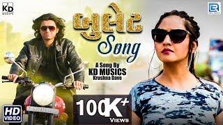 BULLET Song | બુલેટ | Full Video | Latest Gujarati Song | Krushna Dave | RDC Gujarati