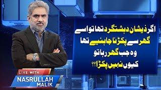 Live With Nasrullah Malik | 25 January 2019 Full Program | Neo News